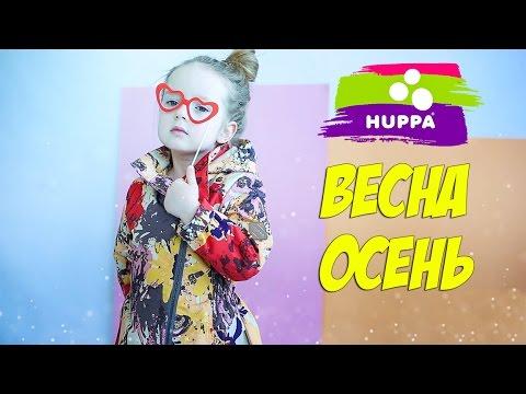 Детская одежда huppa в магазине mytoys. Ru это высокое качество по низким ценам. ➤ быстрая и бережная доставка по москве и всей россии. ➤ бренды с гарантией.