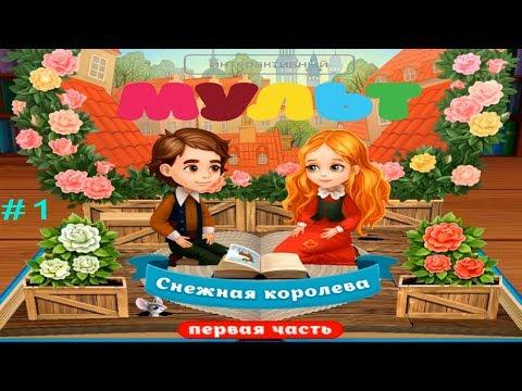 Снежная Королева Интерактивная Сказка от KidsCorner Детское видео Игровой мультик Lets play