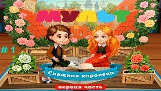 Снежная Королева Интерактивная Сказка от Kids'Corner Детское видео Игровой мультик Let's play