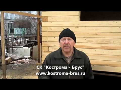 Дом из бруса под усадку - отзыв о Кострома - Брус