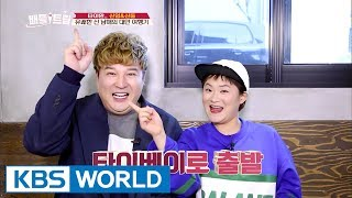 The hilarious Shin sibling's Taiwan trip begins [Battle Trip / 2017.05.28]