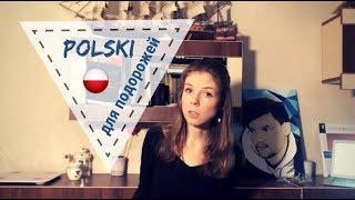 Розмовна польська мова для подорожей 1 | KanApka