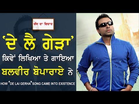 CHAJJ DA VICHAR #398_Balvir Boparai - How 'De Lai Gerha' song Came Into Existence (14-DEC-2017)