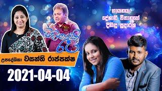 Sihinayaki Re | සිහිනයකි රෑ | 2021-04-04 | වසන්ති රාජපක්ෂ  | @Sri Lanka Rupavahini Thumbnail