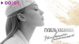 Гузель Хасанова - Неизвестный исполнитель | Альбом | 2019