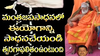 Mantra Japam│Suratha Sabda Yogam│ How To Do Mantra Japam In Telugu │మంత్రం జపం ఎలా చేయాలి
