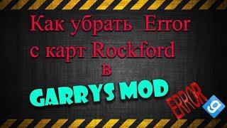 Скачать Как убрать Error с карт Rockford в Garrys Mod Ответ здесь