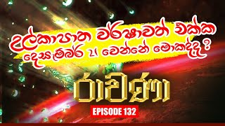 RAVANA | Episode 132 | 18 – 12 – 2020 | SIYATHA TV Thumbnail