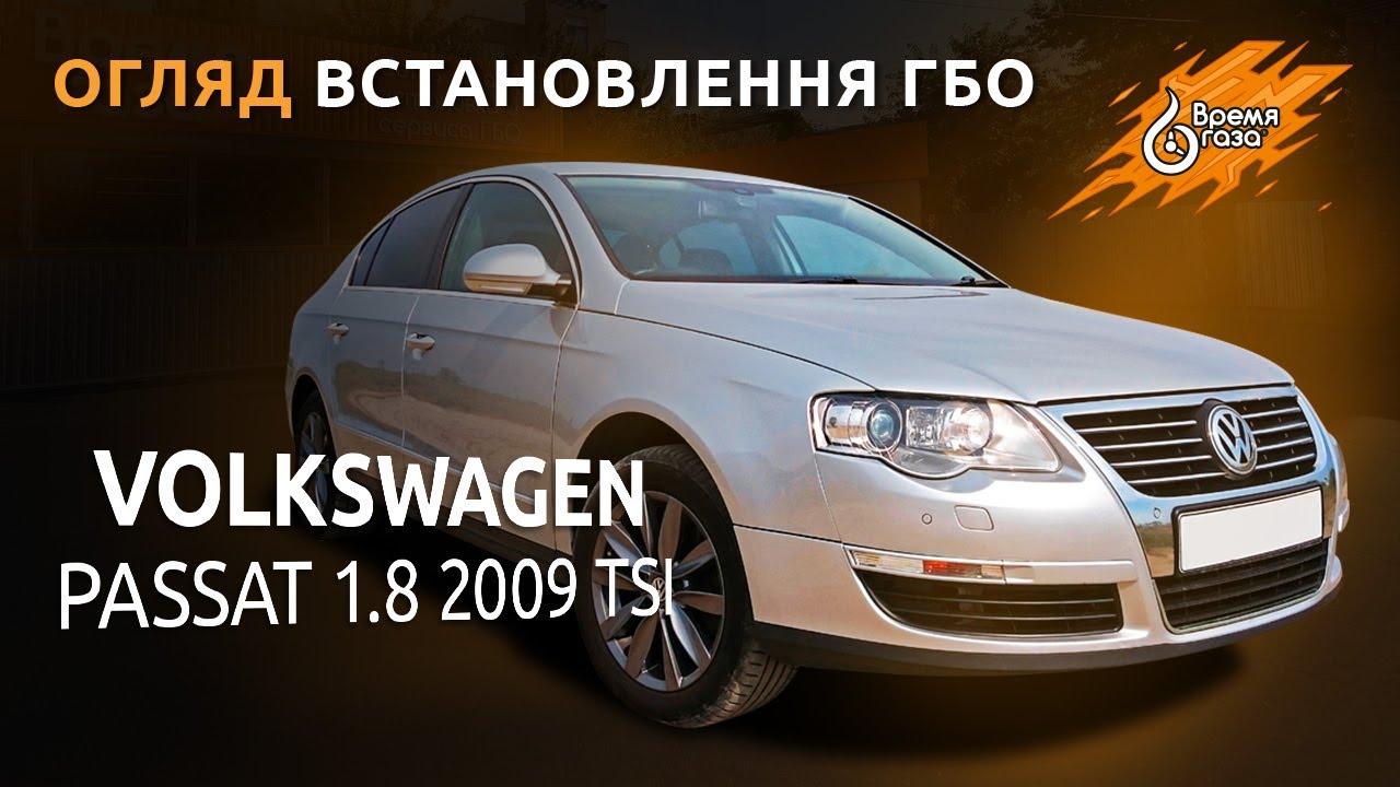 Газ на VW Passat 1.8 2009 TSI Турбина - Время газа TV.