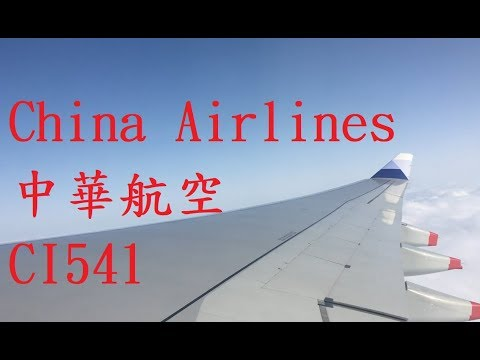 [flight record] CI 541 taxi to take off at Taiwan airport 20180201
