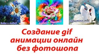 Создание gif анимации онлайн без фотошопа. Фоторедактор PicMix(Создание gif анимации онлайн без фотошопа в фоторедакторе PicMix. http://chironova.ru/sozdanie-gif-anim... *************************************..., 2016-03-28T07:33:18.000Z)