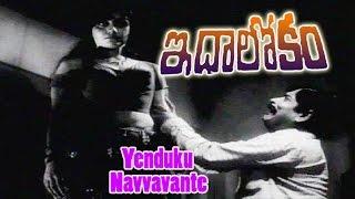 Yenduku Navvavante Song from Ida Lokam movie | Sobhan Bu | Sharada
