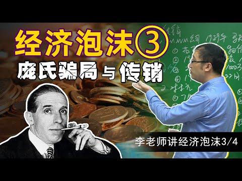 【经济泡沫3/4】庞氏骗局是什么?如何识别传销诈骗?