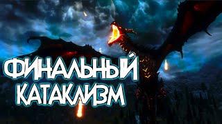 Skyrim The Final Cataclysm НОВЫЙ МОД ПО МОТИВАМ СОУЛС