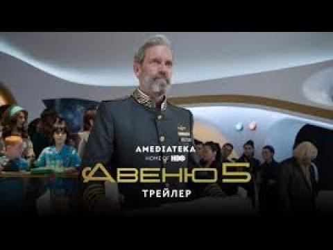 Авеню 5 (1) сезон  — Русский трейлер 2020