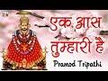 एक आस तुम्हारी है    Pramod Tripathi    Shri Krishan Ji Bhajan    Bhardwaj Studio Whatsapp Status Video Download Free