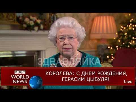 Королева Елизавета поздравляет с днем рождения. Именное видео поздравление.