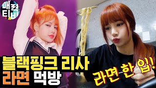 (ENG SUB) BLACK PINK Lisa Munching In The Empty Room (Ramen In Your Area) | BLACKPINK LISA Charm TV