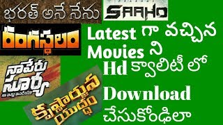 How to watch latest telugu movies online for free | How to watch latest movies online for free