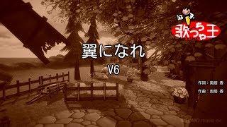 【カラオケ】翼になれ/V6
