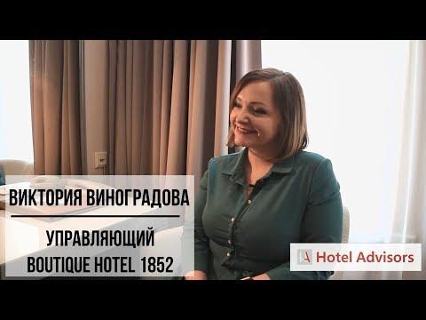 Отзыв о работе с системой Аналитика гостиничного рынка. Виктория Виноградова. Бутик отель 1852.