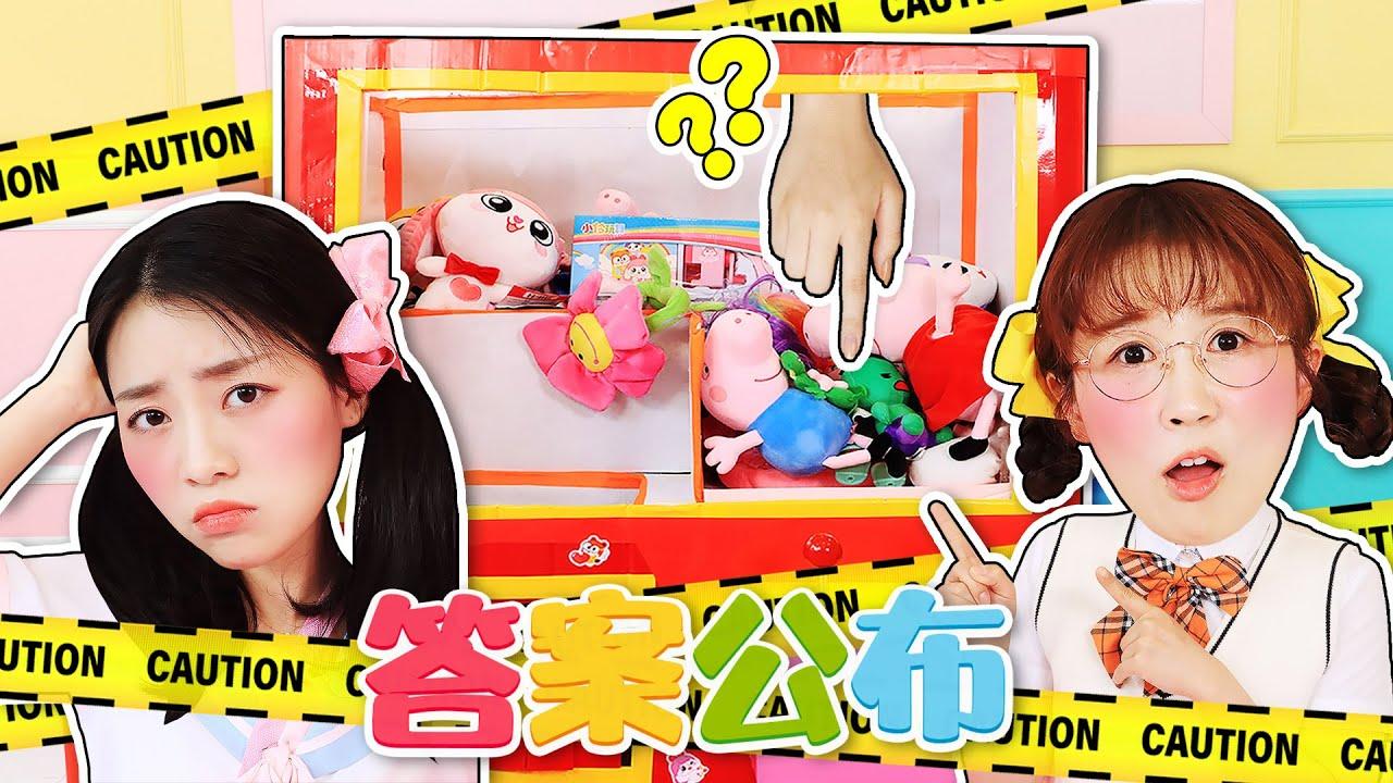 「答案公佈」 拿走娃娃的人原來是她!你們猜到了嗎? 小伶玩具   Xiaoling toy