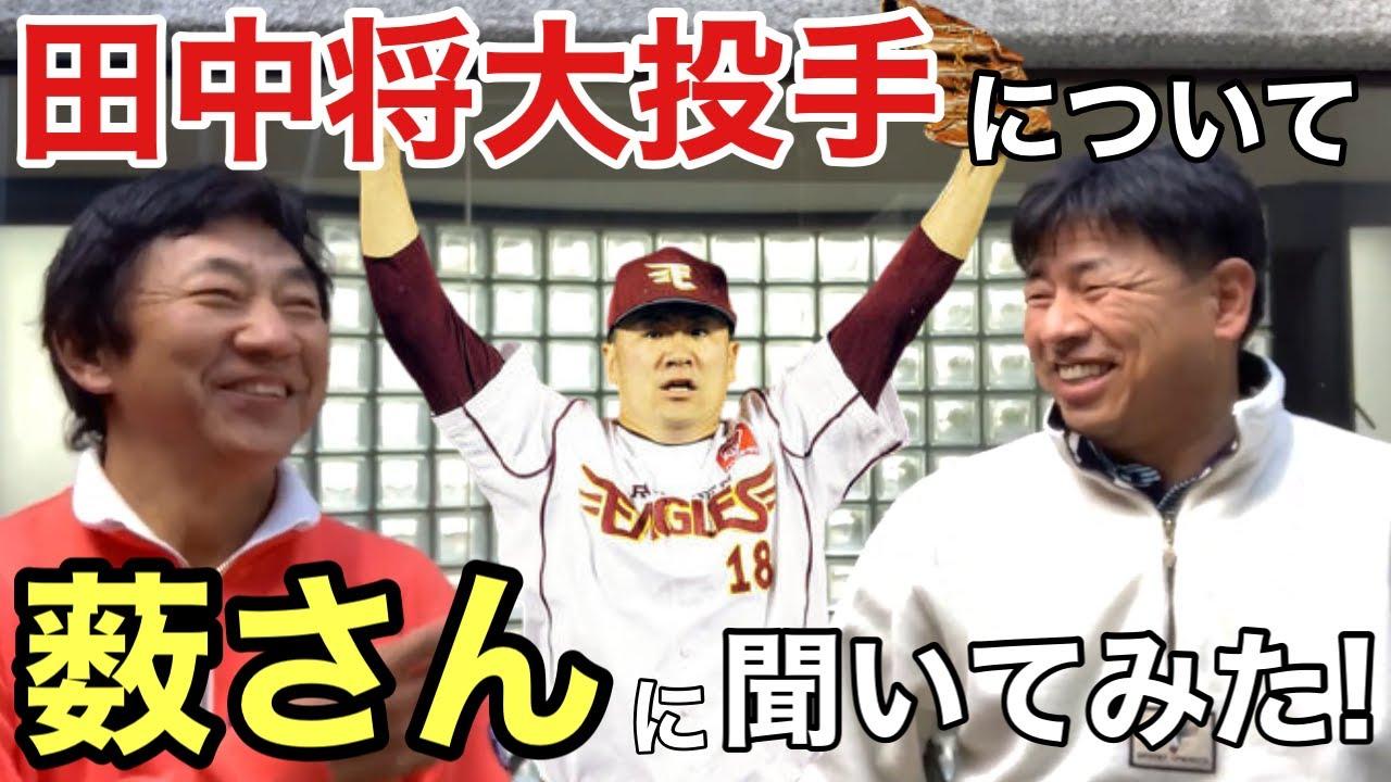 チャンネル 田尾