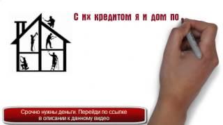 Домашние деньги. Взять кредит с плохой кредитной историей(, 2014-09-26T20:19:11.000Z)