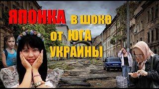 """японка в шоке от обмана """"голода и разрухи"""" в Украине."""
