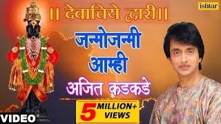 Ajit Kadkade - Janmojanmi Aamhi (Devachiye Dwari)