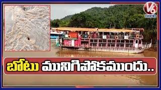 Godavari Boat Visuals Before Accident | Papikondalu | V6Telugu News