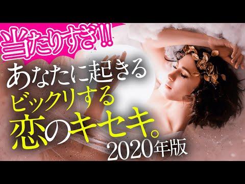 あなたに起きるビックリする恋の奇跡☆2020年☆をタロット占いしました!