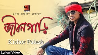 Jibon Gari || by Kishor Palash | New Bangla Song 2018 | Lyrical Video  | ☢☢ EXCLUSIVE ☢☢
