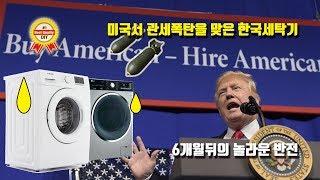 미국에서 관세폭탄을 맞은 세계최고 품질 한국세탁기 (6개월뒤 놀라운 반전)