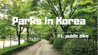 Parks in Korea & public bike system Bike Seoul 따릉이