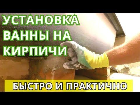 Установка Ванны без ножек, на Кирпичи. Акриловые и металлические ванны.