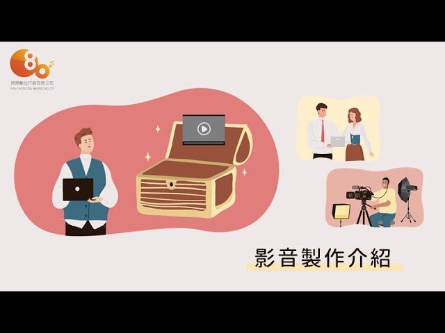 【跨際數位行銷】為您打造優質的影音行銷 | 動畫介紹影片
