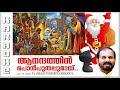 Download Anandhathin Karaoke | Christmas | Fr Shaji Thumpechirayil | Malayalam Carol Song MP3 song and Music Video