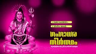 ഗംഗാധരതീർത്ഥം | GANGADHARATHEERTHAM | Hindu Devotional Songs Malayalam |  Lord  Siva Songs