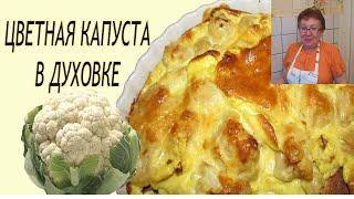 Запеканка из цветной капусты с сыром в духовке рецепт