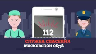 Служба спасения 112(Заказать видео инфографику недорого vk.com/go1studio., 2017-02-22T02:41:07.000Z)