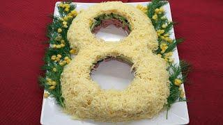 Салат на 8 Марта. Праздничный салат. Слоеный салат с ветчиной и сыром