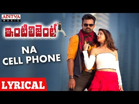 Na Cell Phone Lyrical | Inttelligent Songs | Sai Dharam Tej, Lavanya Tripati | Thaman S