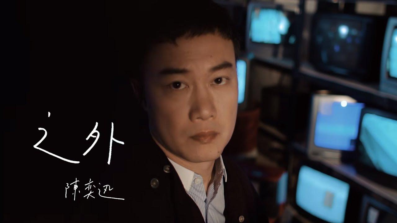 陳奕迅 Eason Chan - 《之外》MV