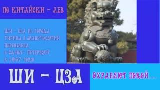 Мифические существа и животные Санкт-Петербурга