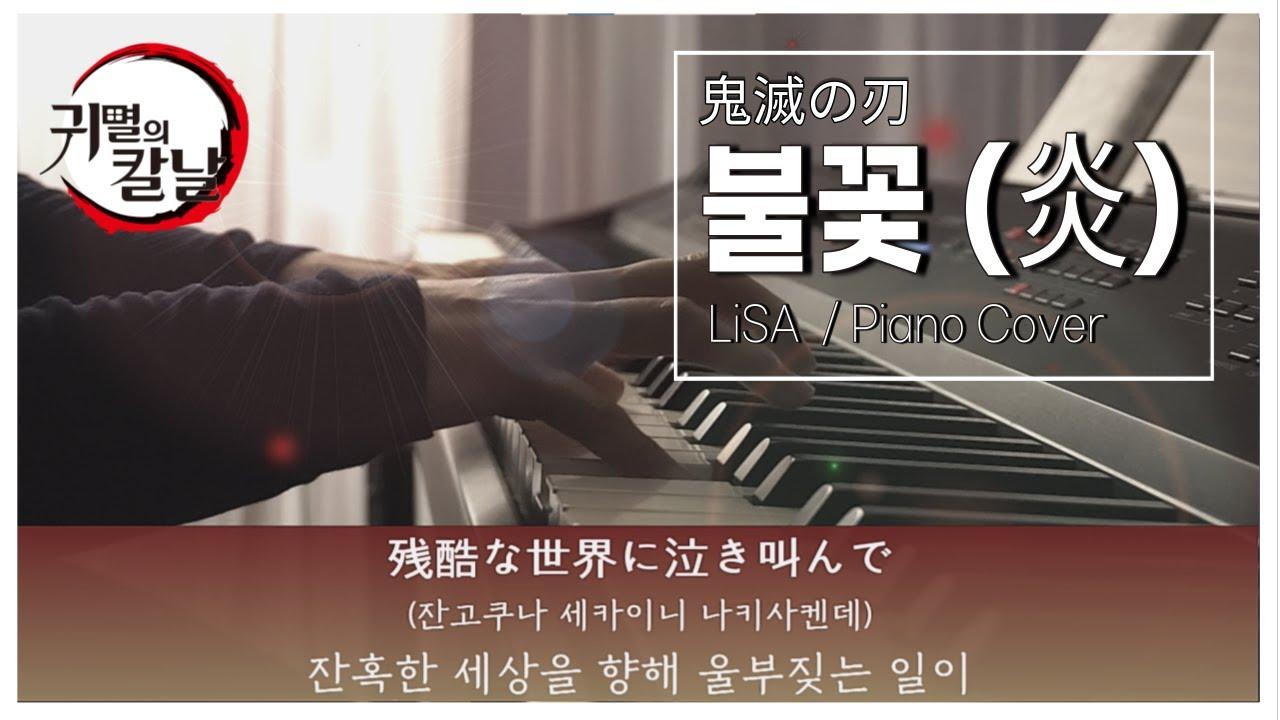 귀멸의 칼날 무한열차 OST 피아노 1시간 - 불꽃 | 수면용 피아노 커버 화면꺼짐 | Demon Slayer 鬼滅の刃, Mugen Train