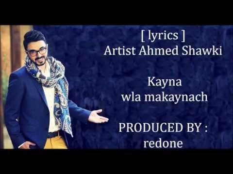 Kayna Wla Makaynach - lyrics [ ahmed chawki } 2015