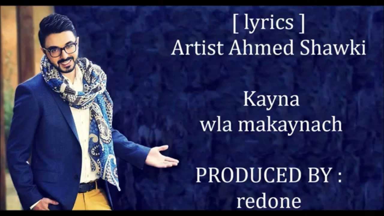 music ahmed chawki kayna wla makaynach
