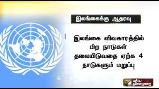 Srilankan War Crimes: Four countries want harsh statements in American resolution removed