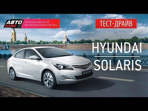 Тест драйв Hyundai Solaris 2014 Наши тесты АВТО ПЛЮС